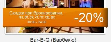 Bar B-Q / Барбекю is one of Скидки в ресторанах Одессы.