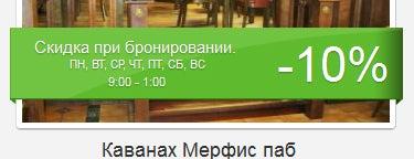 Murphy's Irish Pub is one of Скидки в ресторанах Одессы.