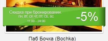 Бочка is one of Скидки в ресторанах Одессы.