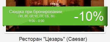 Цезарь / Caesar is one of Скидки в ресторанах Одессы.