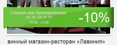 LAVINIA Wine Shop & Restaurant is one of Скидки в ресторанах Одессы.