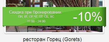 Горец is one of Скидки в ресторанах Одессы.