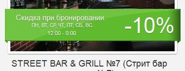 Street Bar & Grill №7 is one of Скидки и акции в ресторанах Алматы.