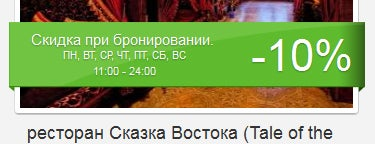 Сказка востока is one of Скидки в ресторанах Одессы.