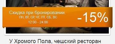 У хромого Пола is one of Скидки в ресторанах Киева.