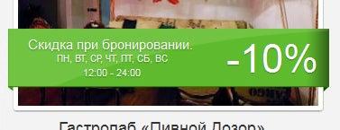 Пивной дозор is one of Скидки в ресторанах Киева.