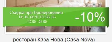 Casa Nova is one of Скидки в ресторанах Одессы.