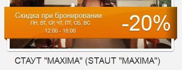 Staut Music Bar is one of Скидки и акции в ресторанах Алматы.