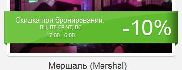 Mershal is one of Скидки в ресторанах Одессы.