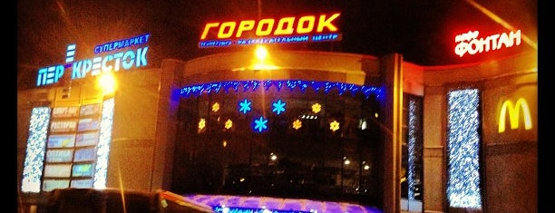 ТРЦ «Городок» is one of там где была и куда пойду)).