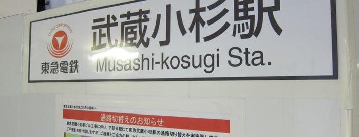 東急武蔵小杉駅 正面口3 is one of 武蔵小杉再開発地区.