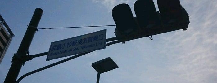 武蔵小杉駅横須賀線口交差点 is one of 武蔵小杉再開発地区.