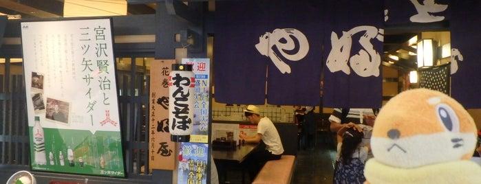 杵屋 盛岡駅フェザン店 is one of shop in FESAN.