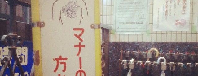 ヘルシー温泉タテバ is one of 銭湯.