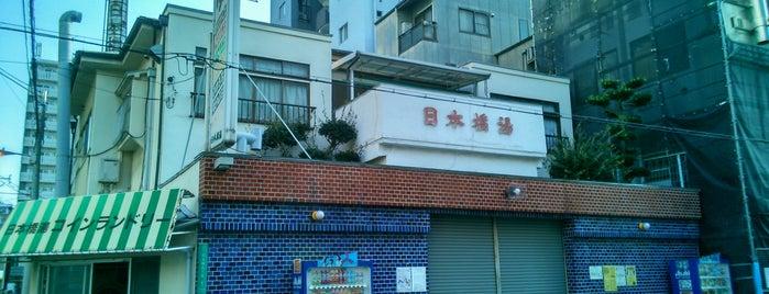 日本橋湯 is one of 銭湯.