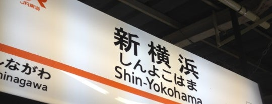 Shinkansen Shin-Yokohama Station is one of Fave Japanese Places.