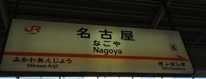 JR Nagoya Station is one of JR線の駅.