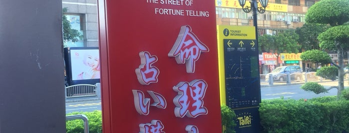 占い横町 The Street of Fortune Telling is one of Taiwan.