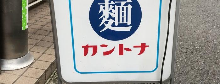 タンメン・カントナ is one of オススメ.