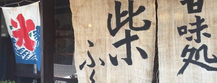 甘味処 柴ふく is one of 行きたい(飲食店).
