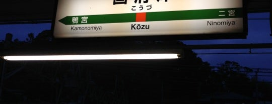 Kōzu Station is one of Station - 神奈川県.