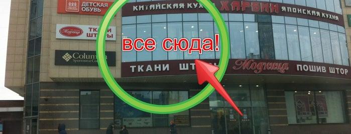 "ТЦ «Платформа» is one of Район общежития на ""Шевченко""."