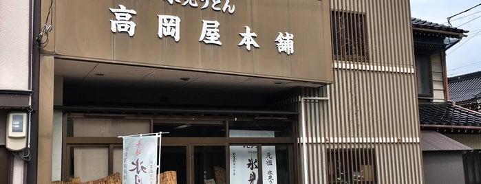 発祥元祖 氷見うどん 高岡屋本舗 is one of うどん 行きたい.