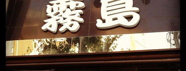ちゃんこ 霧島 両国本店 is one of 思い出し系.