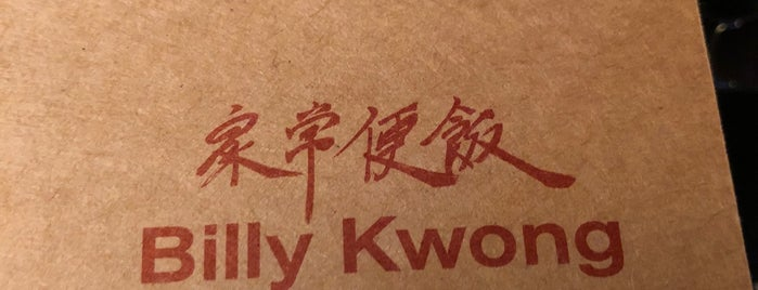 Billy Kwong is one of The 15 Best Cozy Places in Sydney.