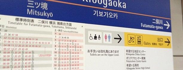 Kibōgaoka Station (SO11) is one of Station - 神奈川県.