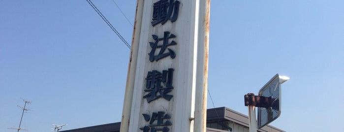 波動法製造 四国新居浜工場 is one of 何コレ10.
