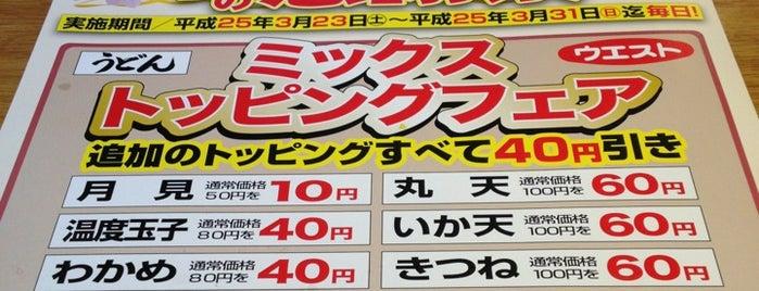 うどんウエスト 基山店 is one of うどん 行きたい.