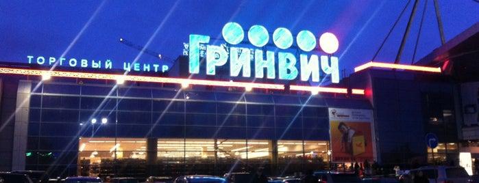 ТРЦ «Гринвич» is one of Любимые места.