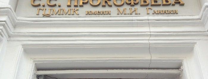Музей-квартира Сергея Прокофьева is one of Eventually.