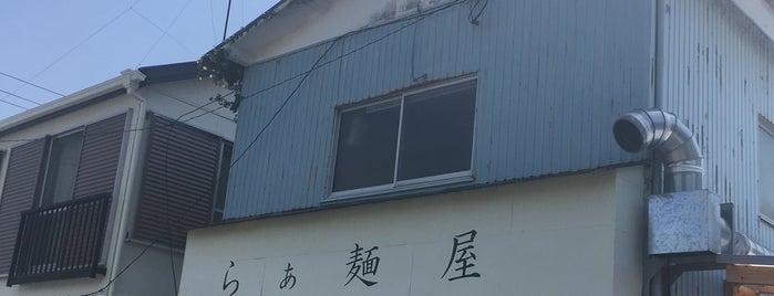 らぁ麺屋 飯田商店 is one of 日本.