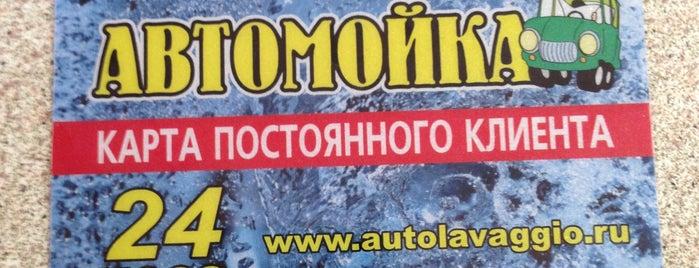 Мойка 24 is one of Танки грязи не боятся?.