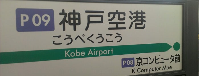 Kobe Airport Station (P09) is one of Kansai.