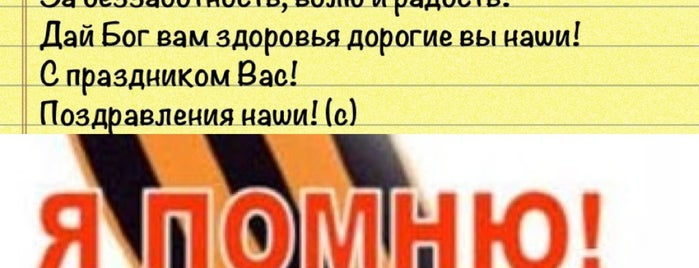 День Победы 2013 is one of Афоризмы.