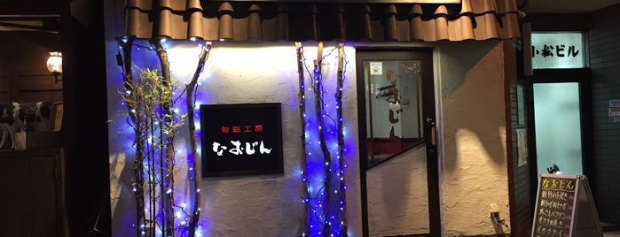 なおじん 秋葉原店 is one of 行った所&行きたい所&行く所.