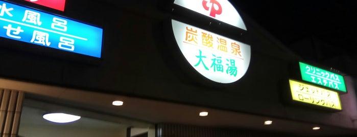 大福湯 is one of 銭湯.