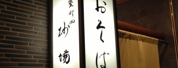 Muromachi Sunaba is one of 池波正太郎お気に入り.