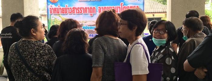 Lopburi Provincial Hall is one of Bkk - Lopburi Way.