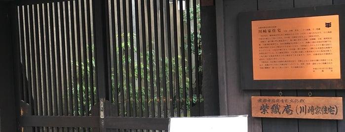 川﨑家住宅(紫織庵) is one of 近現代.