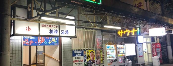 相模浴場 is one of lieu a Tokyo 3.