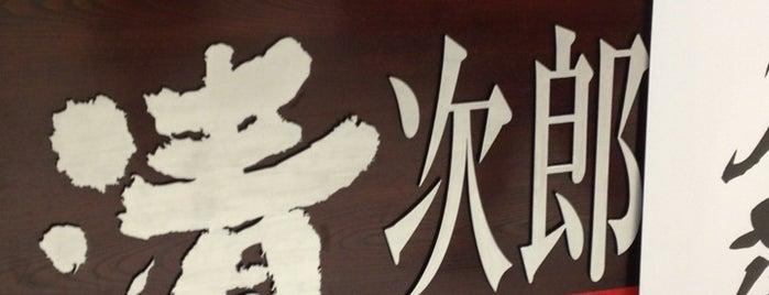 回転鮨清次郎 フェザン店 is one of shop in FESAN.