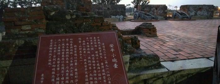安平小砲台 is one of 台南安平.