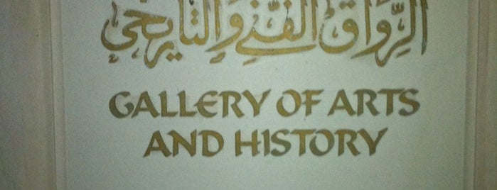 Gallery of Arts and History is one of Walt Disney World - Epcot.