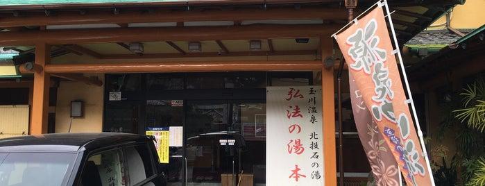 弘法の湯 本店 is one of 宿泊履歴.