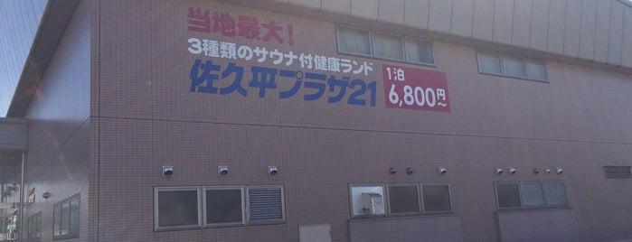 佐久平プラザ21 is one of 宿泊履歴.