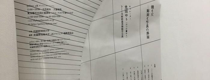 アガタ竹澤ビル is one of Oshiage - Asakusa.